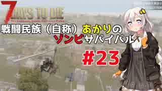 【7 days to die】戦闘民族(自称)あかりのゾンビサバイバル #23【VOICEROID 実況】