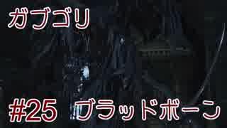 【結月ゆかり】ガブゴリブラッドボーン #25