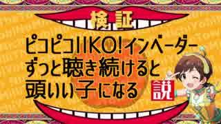 【黒土分裂祭り】ピコピコIIKO! インベーダー、ずっと聴き続けていると頭いい子になる説【日曜日のミリシタウン】