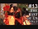 【ゆっくり実況】最高難易度グラウンド【The Last of Us】Part13
