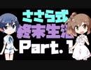 【Cataclysm:DDA】ささら式終末生活Part1【CeVIO実況プレイ】