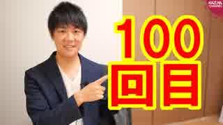 朝日新聞の素晴らしい論調傑作選【サンデイブレイク100】