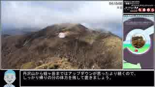 【ゆっくり】ポケモンGO 蛭ヶ岳攻略RTA 05