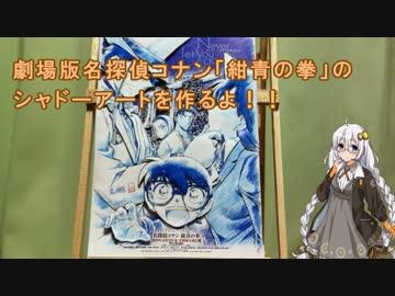 劇場版名探偵コナン「紺青の拳」のシャドーアートをつくるよ!【ボイロ】