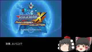 (ゆっくり実況)ロックマンXアニバーサリーコレクション Xチャレンジ ステージ1 RTA 9:41