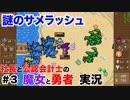【魔女と勇者(Nintendo Switch)】社長と公認会計士によるゲーム実況 Part3