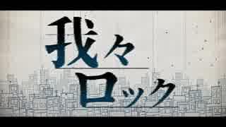 【手描きMAD】w.r.w.r.ロ.ッ .ク【wrwrd】