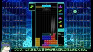 【ゆっくり実況】▼いきぬきテトリス99