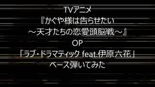 TVアニメ フル『かぐや様は告らせたい〜天