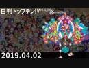 日刊トップテン!VOCALOID&something【日刊ぼかさん2019.04.02】