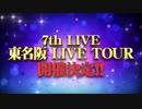 シンデレラガールズ7thLIVE TOUR『東名阪ライブツアー』開催決定
