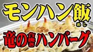 モンハン飯・竜の合挽きハンバーグを作る!