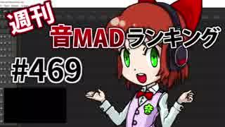 週刊音MADランキング #469 -3月第5週