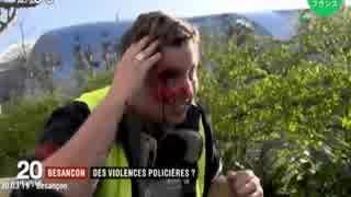 黄色いベスト20週目 東部ブザンソンで無抵抗参加者の頭を警官が警棒で殴打