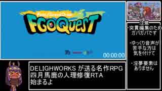 FGOQuest魔王討伐RTA_1時間4分50秒_part1/3