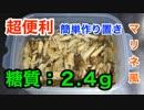 【ロカボ飯】1型糖尿病患者が作る「作り置き小鉢!3種のキノコ 〜 マリネ風 〜」【簡単レシピ】
