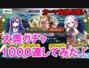 【FGOガチャ実況】大奥ピックアップ1000連してみた!【カーマ宝具5狙い】