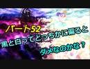 【スマブラSP】 灯せ!仲間の灯火! Part52