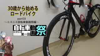 30歳から始めるロードバイクpart10~自転