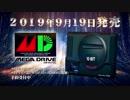 【1080p高画質版】新作『メガドライブミニ』本体紹介映像