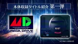 【1080p高画質版】新作『メガドライブミニ』収録タイトル紹介映像 第一弾