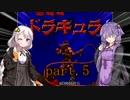 【悪魔城ドラキュラ】あかりちゃんの悪魔城!part.5
