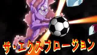 [ジョジョの奇妙な冒険 黄金の風]超奇妙サッカー[イナズマイレブン]