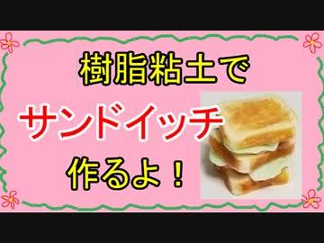 【週刊粘土】パン屋さんを作ろう!☆パート3
