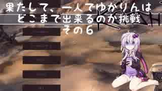 【Kenshi】果たして一人でゆかりんはどこまで出来るのか挑戦6【結月ゆかり実況プレイ】