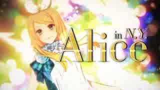 【ボカロ10人】Alice in N.Y.【オリジナルPV】