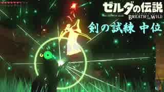 【実況】新たな冒険へ!ゼルダの伝説 ブレスオブザワイルド 剣の試練リベンジ【中位前編】