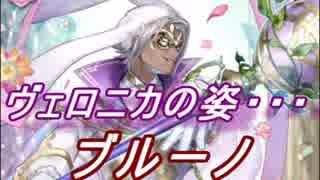【FEヒーローズ】帝国の兎たち - 仮面の春兎 ブルーノ特集