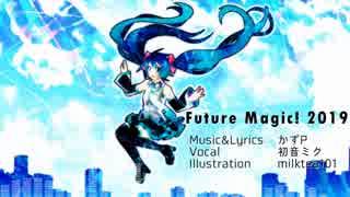 【初音ミク】Future Magic! 2019【オリジナル】