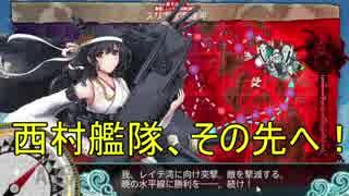 【艦これ】DD提督と艦娘の航海日誌 Part52【レイテ(前篇)E-4ボス2】