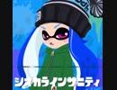 Splatoon × Jamiroquai  「シオカラインサニティ」