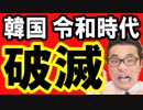 【韓国 速報】令和時代で韓国との関係が冷却!日本と北に負けて文在寅がパニック状態!どうすんのこれ…海外の反応『KAZUMA Channel』