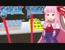 琴葉茜の華麗なる泥棒ゲーム②【Sneak Thief】