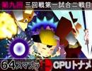 【第九回】64スマブラCPUトナメ実況【三回戦第一試合二戦目】