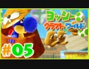 かわいいヨッシークラフトワールド 実況プレイ Part5 チョロプー大量発生!