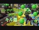 新武器!ロングブラスターネクロキル集!!【太陽系デスコ】