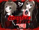 闇が深い【erosion-浸食する闇-】無料ゲームシリーズR15指定