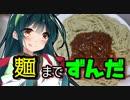 東北ずん子の 麺までずんだ【VOICEROID】【ボイロキッチン】