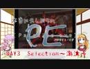 【結月ゆかり実況】本当に久しぶりのPE DAY3【弦巻マキ実況】