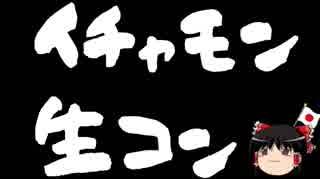 【ゆっくり保守】辻元清美「安倍首相はしゃしゃり出すぎだ!」