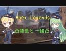 【Apex Legends】~隊長と一緒~PART2-3[終]