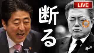 「韓日関係は最悪だが、政治と経済は別だ!」今更首脳会談で解決せよという耳を疑う韓国の妄言垂れ流しに日本側ウンザリ…他【さっさとやれよチョンボムステコ】