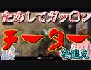 【Apexlegends】クソ雑魚バトロワーに希望を#5【ボイロ実況】