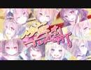 【歌ってみた】「MY舞☆TONIGHT」【ラブライブ!サンシャイン...