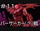 【実況】とある記憶喪失者と聖杯戦争【Fate/EXTRA】11日目