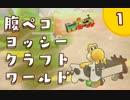 【日刊実況】ヨッシークラフトワールドやるよ.**【#1】